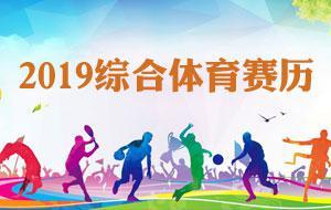 2019年综合体育赛历