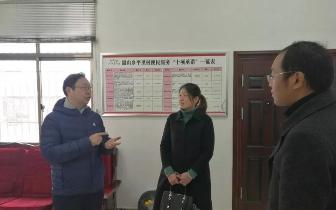 张湘汉赴韶山进行检查指导扶贫工作