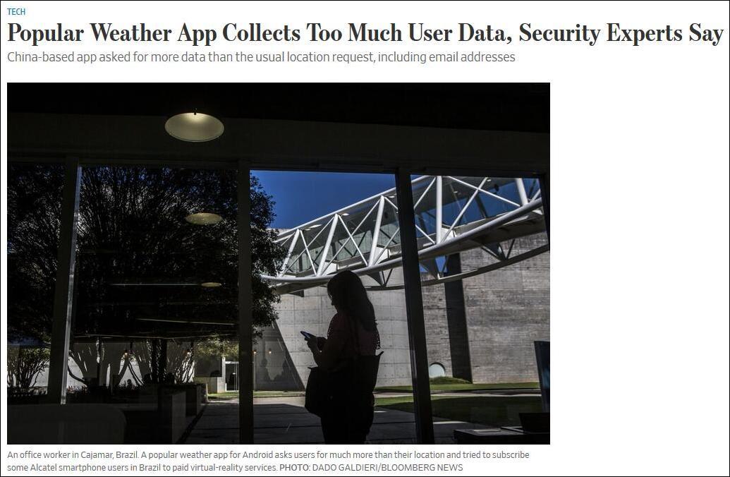 又一家中企被盯上?美媒指TCL收集异常数量数据