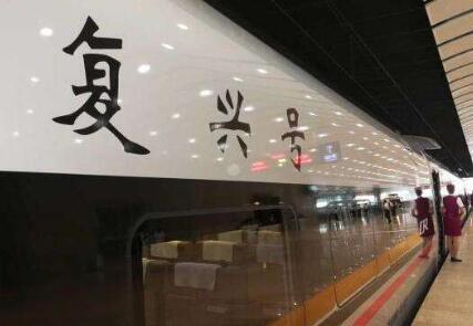 """17辆超长版""""复兴号""""动车五谷杂粮组列车从北京南站首发"""