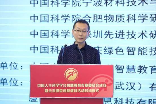中国人生科学学会智慧教育专业委员会秘书长刘清华致辞