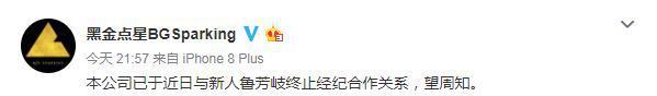 鲁芳岐前经纪公司发表声明