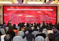中国人生科学学会智慧教育专业委员会成立 暨未来课堂创意教育公益项目在京盛大召开