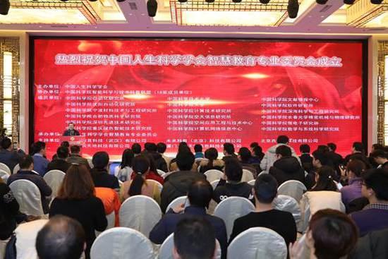 中国人生科学学会智慧教育专业委员会成立暨未来课堂创意教育公益项目会场
