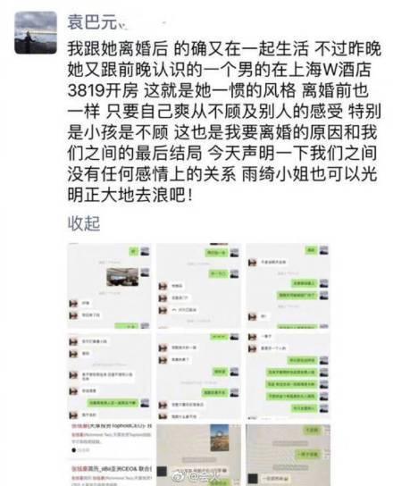 张雨绮回应袁巴元:把欠我的几千万还我