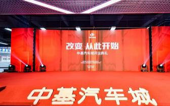 中基汽车城盛大开业 打造宁波汽车生活新天地