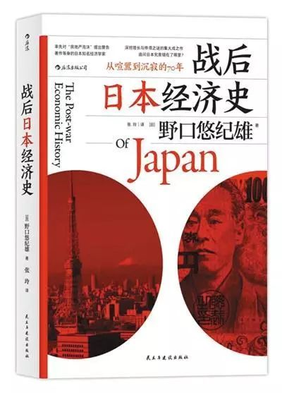 日本模式:一个变调的腾飞故事
