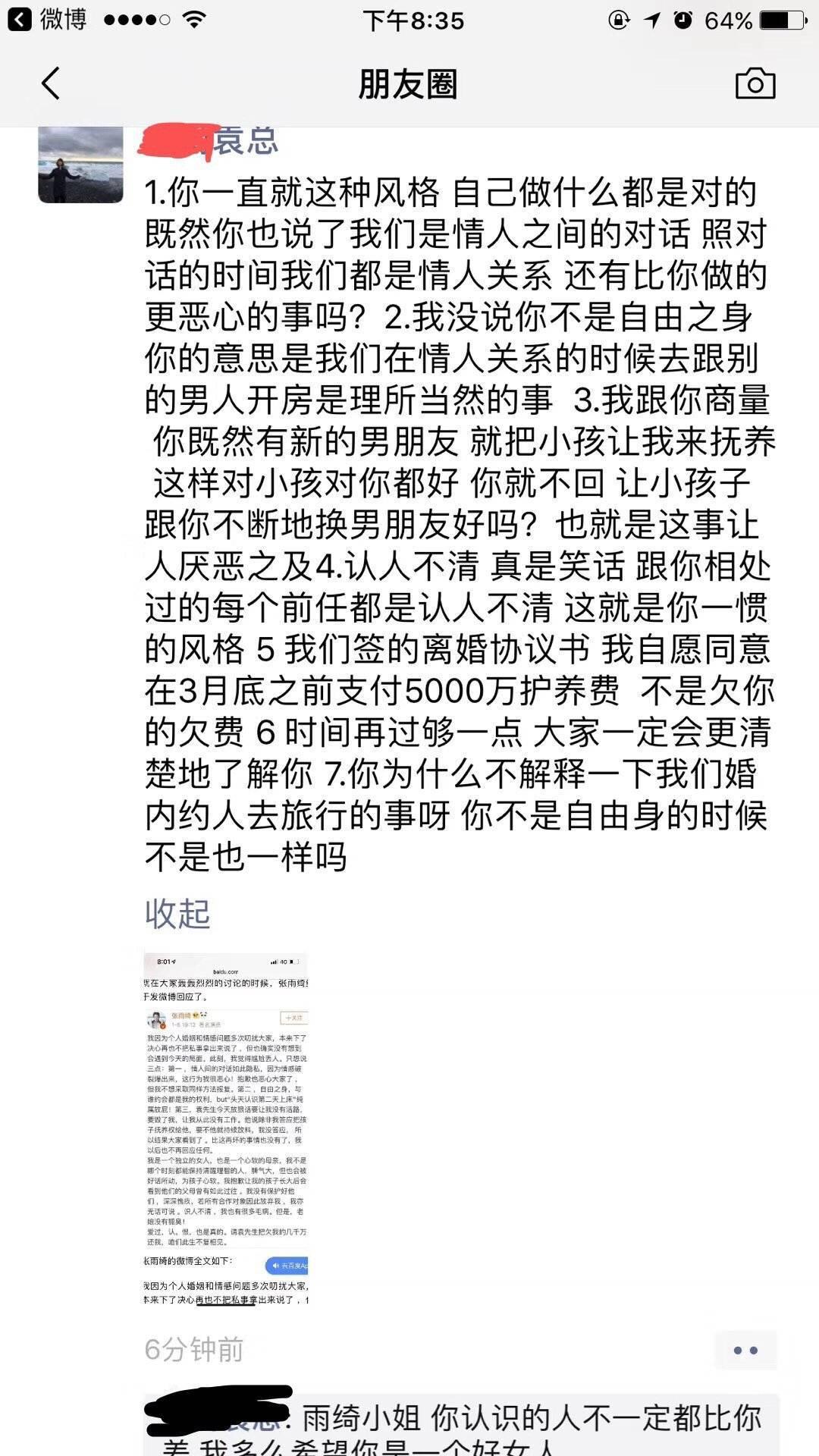 袁巴元再发长文回应张雨绮:多希望你是个好女人