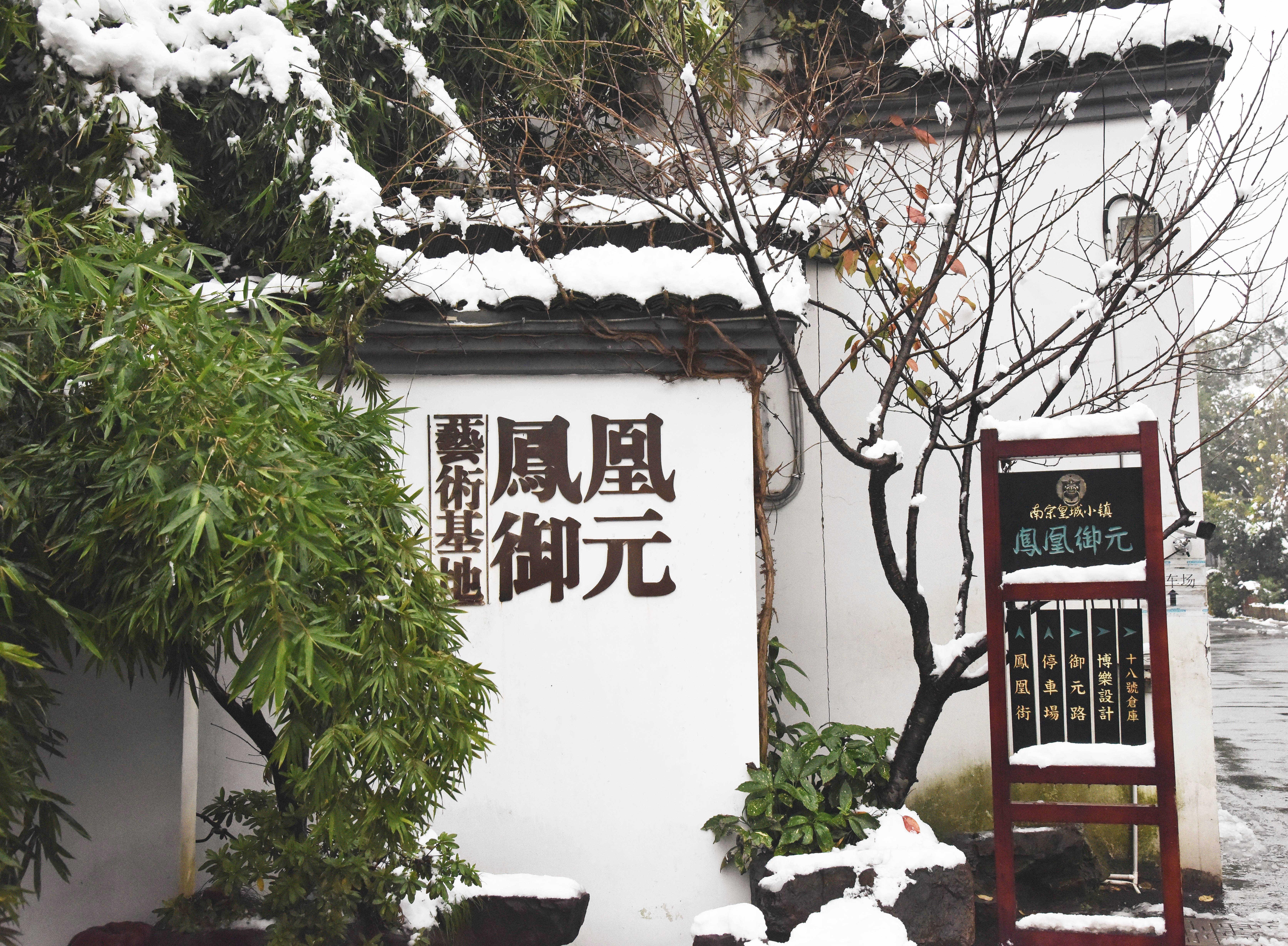 西湖边这个小众文创园,雪景竟惊艳了杭州