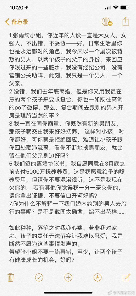 袁巴元再回应张雨绮:自愿3月底前支付5000万抚养费
