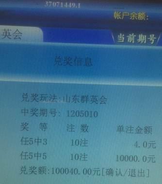 仅仅跟了2期 潍坊彩民60元拿下100040元大奖