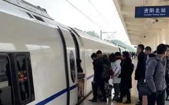 """成都资阳往返高铁增加6趟!高铁""""公交化""""说走就走"""