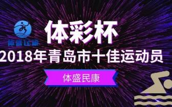 """""""体彩杯""""2018年青岛市十佳运动员揭晓"""