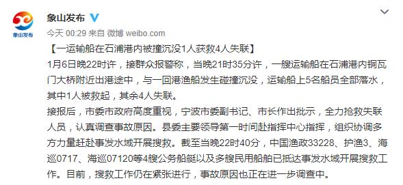 浙江象山一运输船被撞沉没 1人获救4人失联