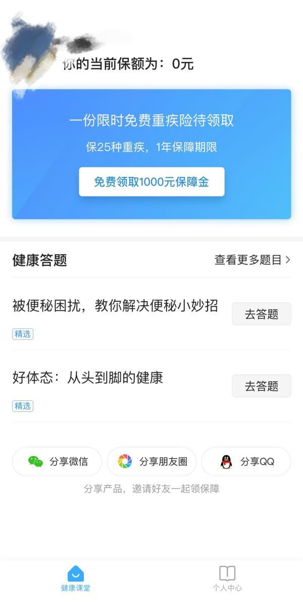 晚报|马云从未退出淘宝股份 今日头条下架保险产品
