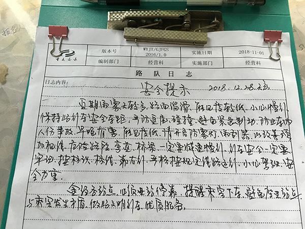 重庆公交坠江71天 司机上班前阅读安全提示并签字