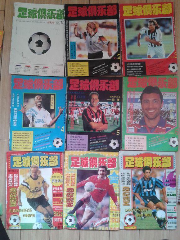 25年足球俱乐部休刊,球迷感慨:都是青春回忆啊