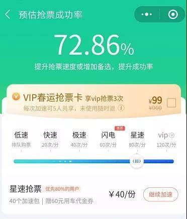 """各种抢票软件取代""""黄牛"""",春运车票还更贵了?"""