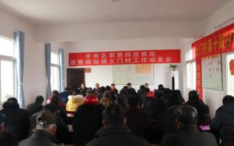 孝南区村级党组织巡察全覆盖工作启动