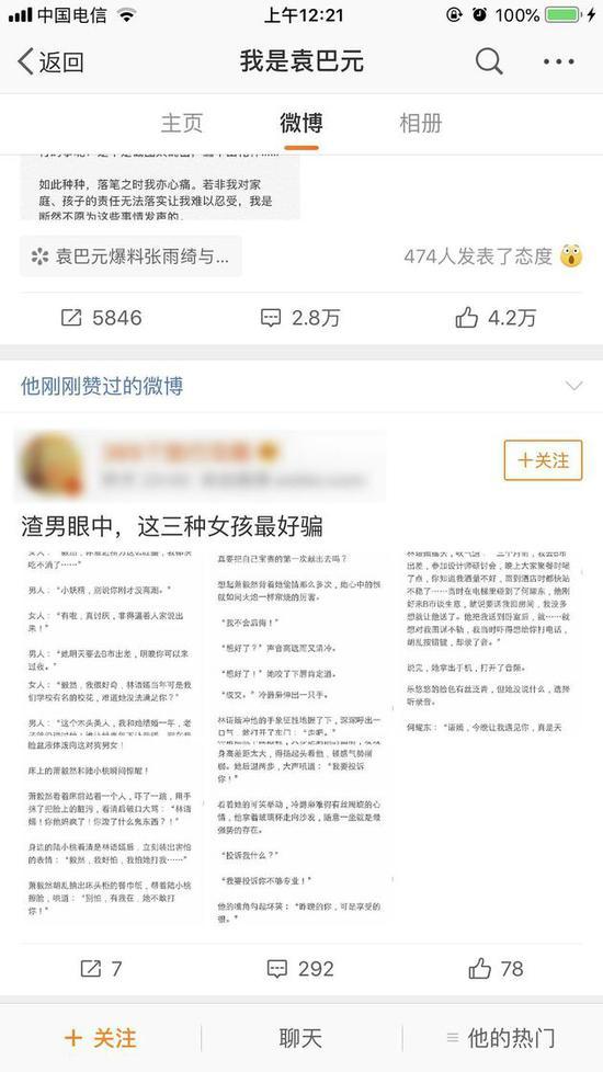 袁巴元回应点赞事件:开通后的默认点赞 已取消