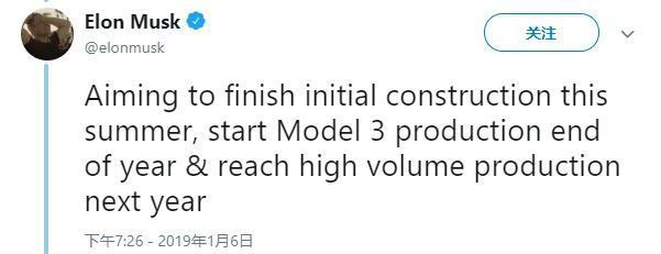 马斯克:特斯拉上海工厂今天动工 年底产Model 3