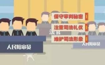 应城市面向社会公开选任130名人民陪审员