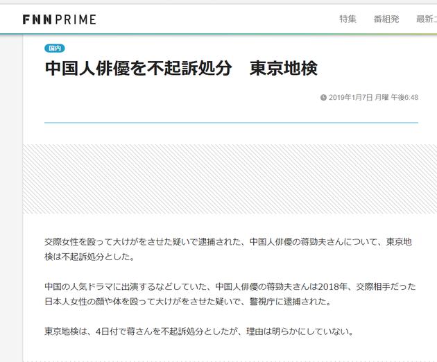 蒋劲夫家暴案结果公布 东京地检决定不起诉