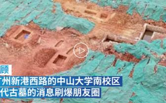 中山大学|视频:中山大学食堂工地挖出古墓,考古院介入