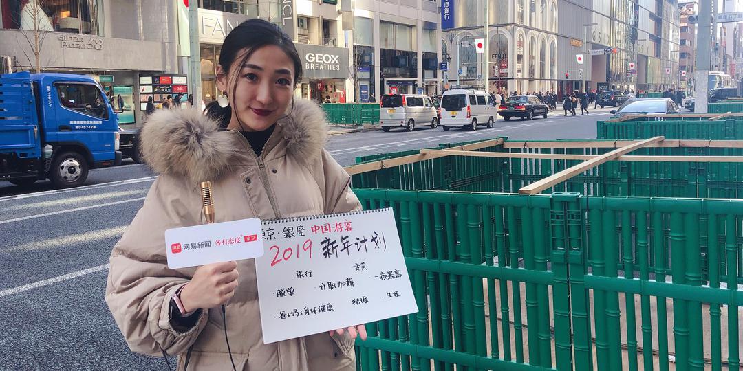 银座街头采访:日本人新年愿望竟然是?
