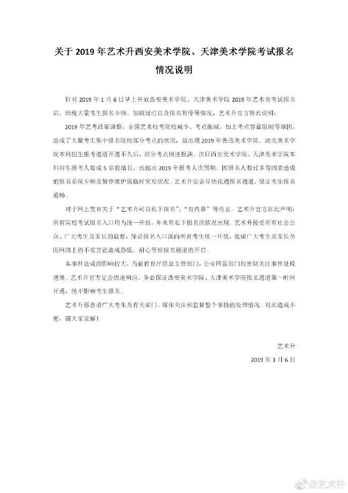 艺术升官方微博回应