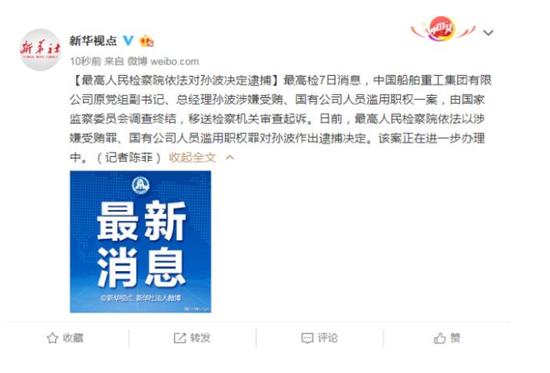 最高检依法对中国船舶重工集团原总经理孙波决定逮捕