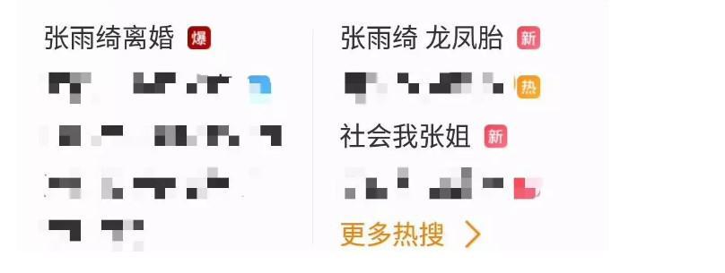 袁巴元怒撕张雨绮 喜提2019第一个大瓜