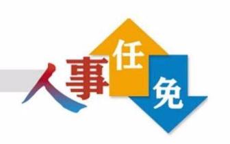 江西省科技厅厅长万广明卸任新余副市长职务