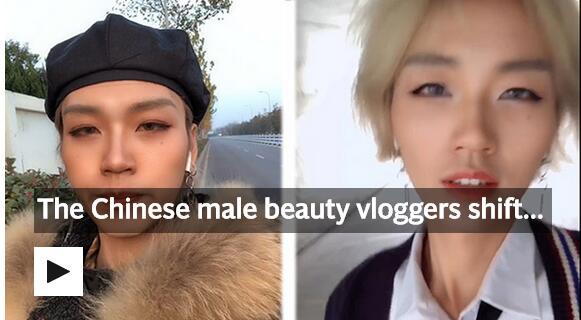 中国男性美妆博主走红 父母要如何教育男孩