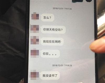 """罗毅在杀死父母后,曾在2018年12月31日晚发信息给谢润,称""""我没读书了""""。"""