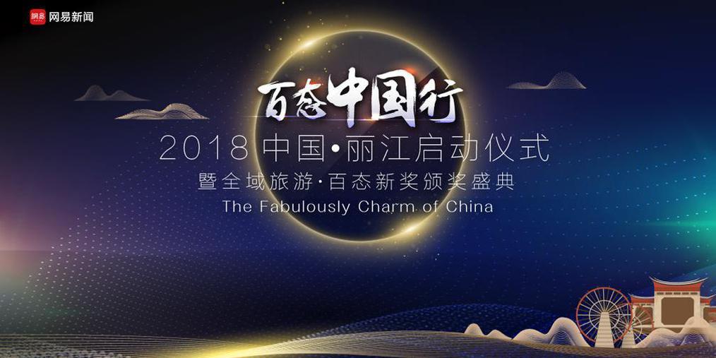 百态中国行 2018中国·丽江启动仪式