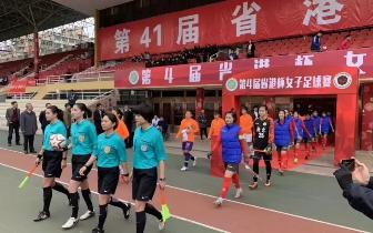 就在家!梅州女裁双姝将执法国际女足赛