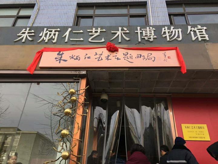 首个以浙江非遗工匠名字命名的主题邮局在京开业了