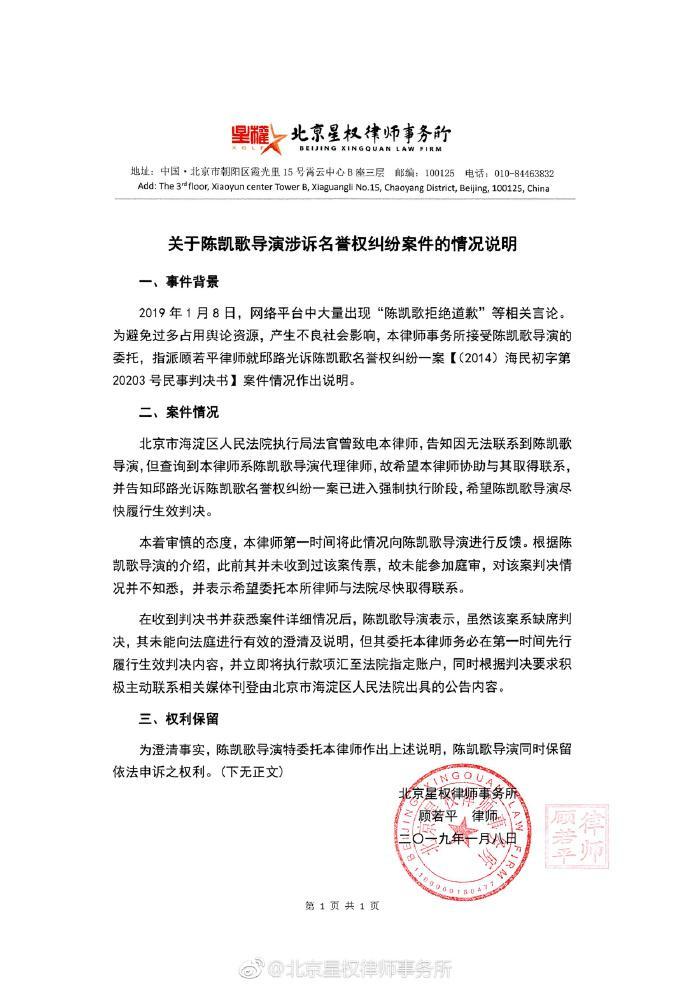 陈凯歌方就名誉权纠纷发声明:对判决结果不知情