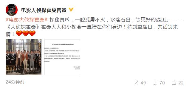 韩庚刘嘉玲主演的电影《大侦探霍桑》宣布撤档