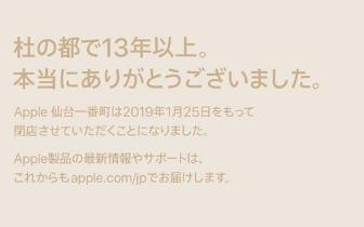 蘋果將關閉日本最小零售店:營業時長13年