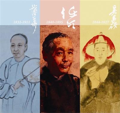 任伯年、蒲华、吴昌硕书画精品展开展