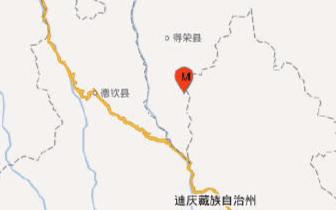四川甘孜州得荣县发生3.6级地震