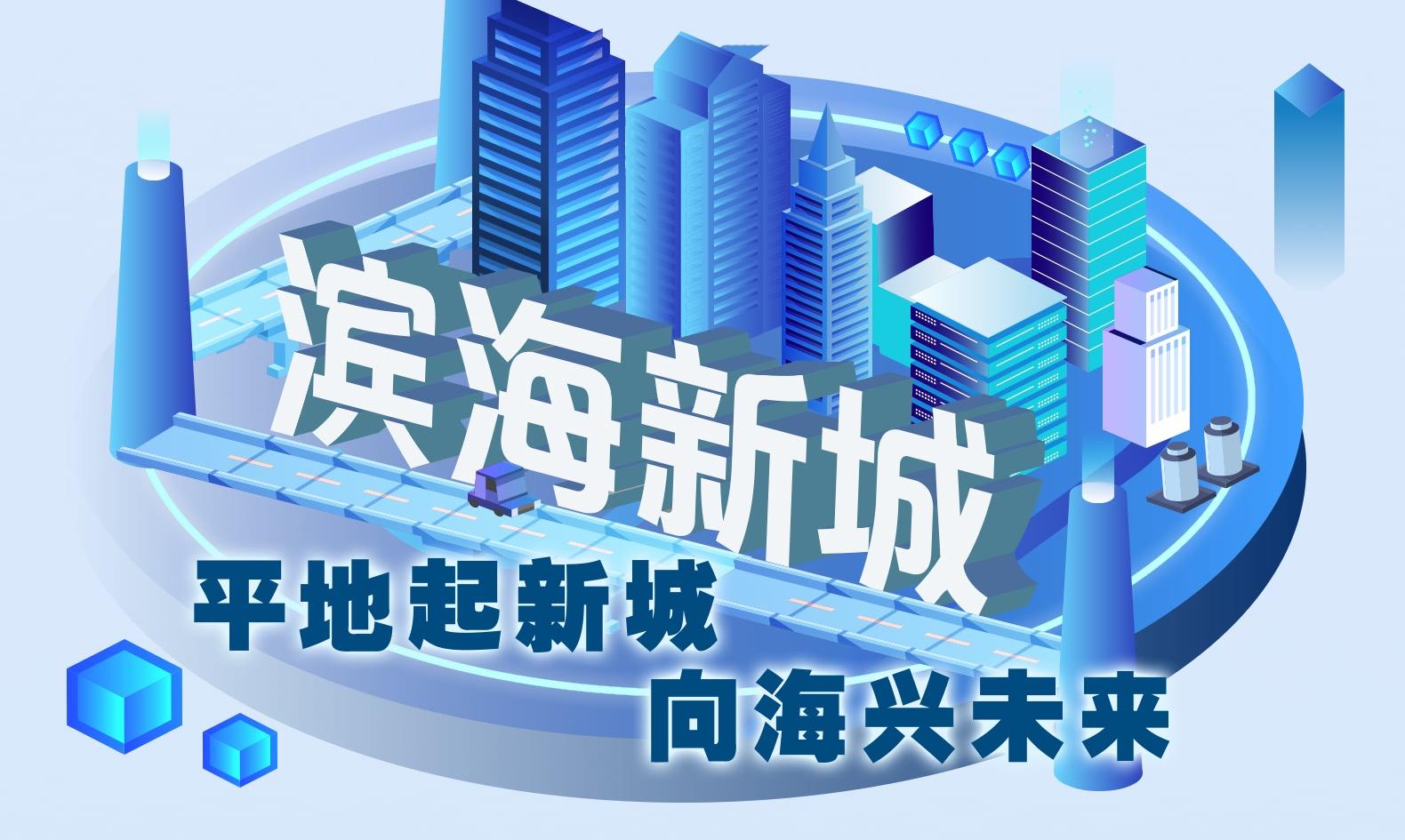 滨海新城:平地起新城向海兴未来