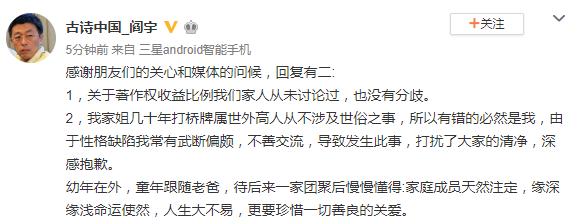 阎肃儿子回应著作财产权纠纷:从未讨论 也无分歧