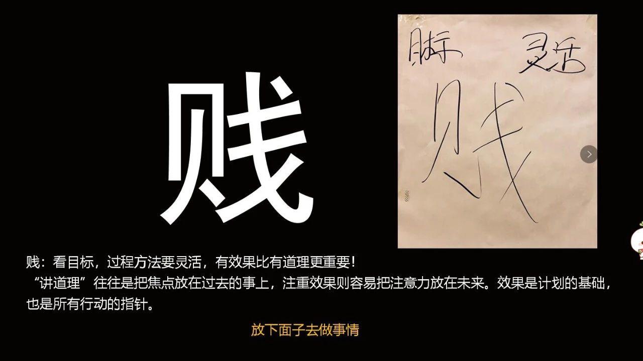 孙大仙的讲课内容记录(作者供图)