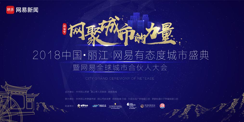 2018中国·丽江 网易有态度城市盛典