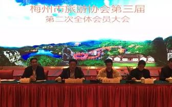 梅州市旅游协会第三届第二次会员大会成功召开