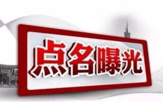 萍乡通报一批问题 13名干部违纪被处理