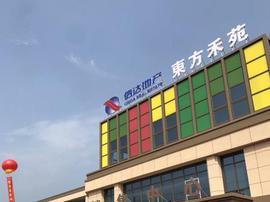东方禾苑销售中心启幕